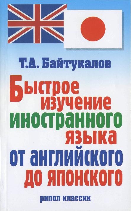изучение языков книги скачать